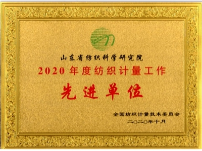 Shandong Textile Research Institute won the 2020 Advanced Unit for Textile Metrology