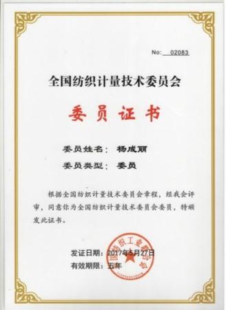 全国纺织计量技术委员