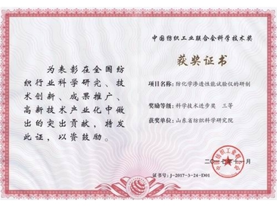 2017 Third Prize of Science and Technology of China Textile Industry Federation: Development of anti-chemical penetration tester​