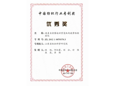 Patent Excellence Award in China's Textile Industry: Fatigue Tester for Speed Difference Automatic Controller Motion Repeating Mechanism