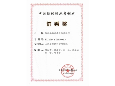 China Textile Industry Patent Excellence Award: Textile Rain Permeability Tester