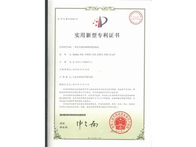 """实用新型""""一种化学液体渗透性能试验仪""""专利证书"""