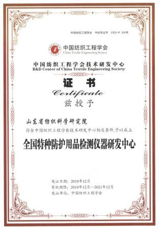 全国纺织特种防护用品检测beplay软件下载研发中心证书