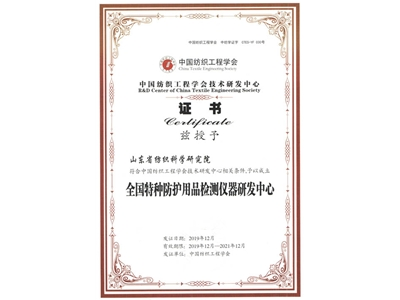 Certificate of National Textile Special Protective Products Testing Instrument Research and Development Center