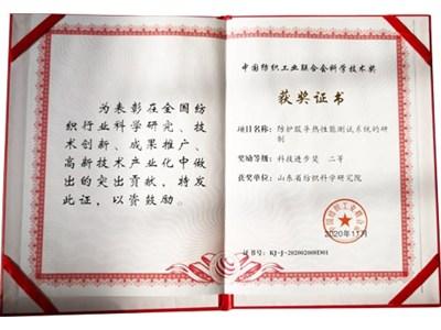 山东省纺织科学研究院获得中国纺织工业联合会科技进步二等奖