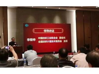 山东省纺织科学研究院国家行业计量技术规范重点项目《热防护性能试验仪校准规范》通过审定