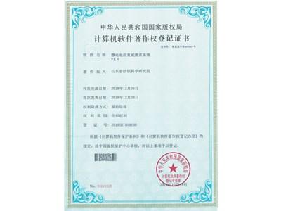 计算机软件著作权:静电电荷衰减测试系统V1.0