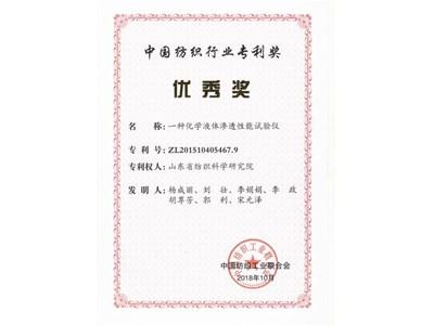 """发明专利""""一种化学液体渗透性能试验仪""""荣获中国纺织行业专利奖"""