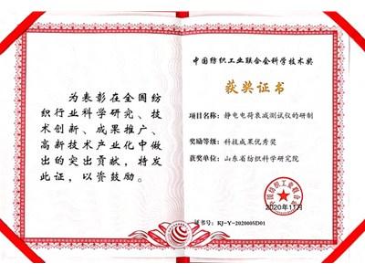 山东省纺织科学研究院获得中国纺织工业联合会科技成果优秀奖