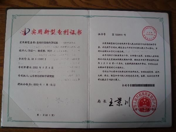 2个项目已通过中国纺织工业联合会鉴定