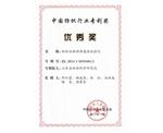 中国纺织行业专利优秀奖:纺织品淋雨渗透性试验仪