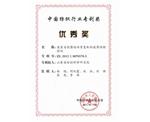 中国纺织行业专利优秀奖:速差自控器运动重复机构疲劳性检验仪