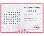 2017年度中国纺织工业联合会科学技术三等奖:防化学渗透性能试验仪的研制