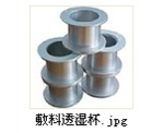 Japanese standard PVC breathable cup for moisture permeability measurement